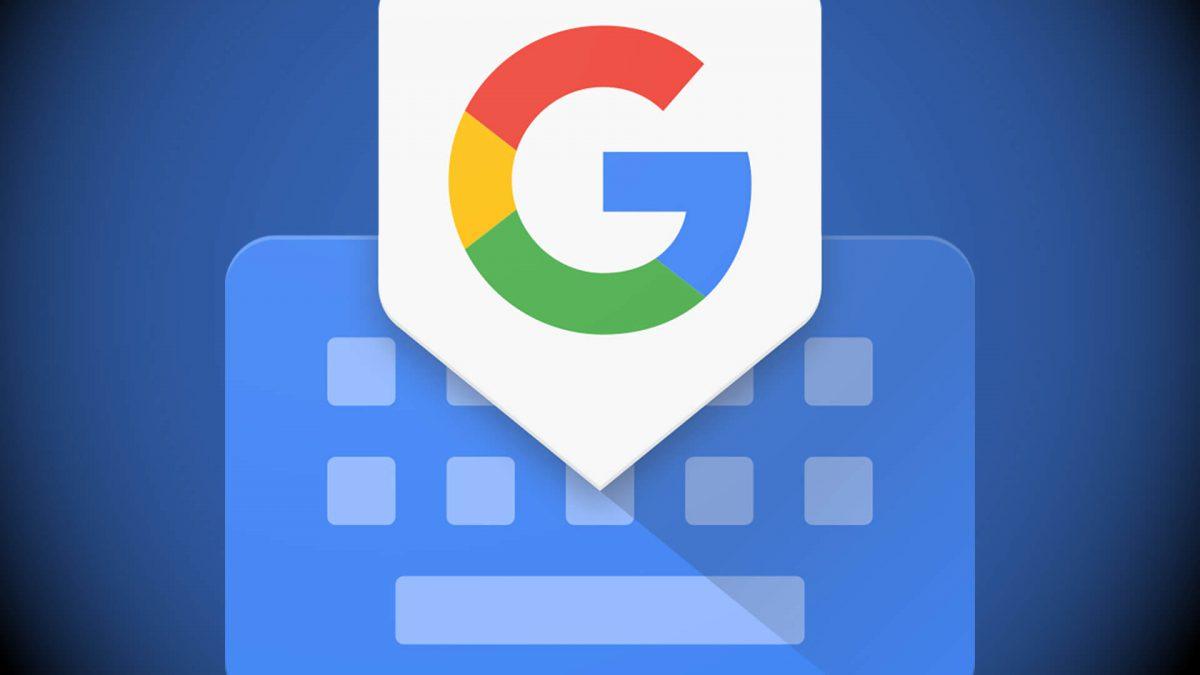 کیبورد گوگل